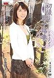 初撮り五十路妻ドキュメント 青山留美  JRZD-113 [DVD]
