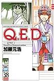 Q.E.D.証明終了(38) (月刊マガジンコミックス)