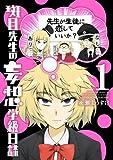 斑目先生の妄想学級日誌 1巻 (デジタル版ガンガンコミックスONLINE)