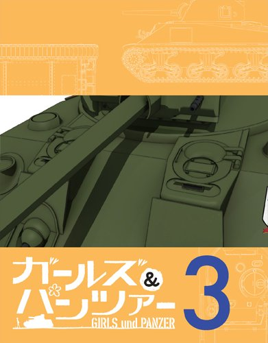 【Amazon.co.jp限定】ガールズ&パンツァー 3 (特装限定版)(スリーブケース付) [Blu-ray]