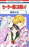 セーラー服にお願い! 4 (4) (花とゆめCOMICS)