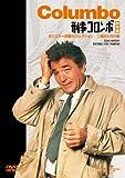 刑事コロンボ傑作選(ホリスター将軍のコレクション/二枚のドガの絵) [DVD]