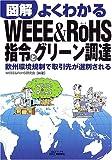 図解 よくわかるWEEE & RoHS指令とグリーン調達―欧州環境規制で取引先が選別される (B&Tブックス)