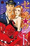 セクシィ☆フライト / ミナモト カズキ のシリーズ情報を見る