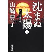 沈まぬ太陽〈2〉アフリカ篇(下) (新潮文庫)