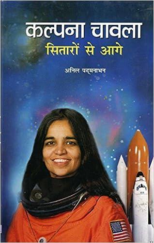 493 Words Essay on KALPANA CHAWLA - first spacewoman of India