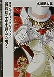 新都揺るがす猟奇な男?―東京タブロイドコレクション (富士見ミステリー文庫)