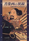 img - for Shozoga no shisen (Japanese Edition) book / textbook / text book