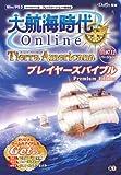 大航海時代 Online ~Tierra Americana~ プレイヤーズバイブル Premium Edition