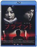 ブラインド[Blu-ray/ブルーレイ]