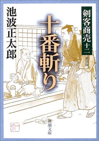 十番斬り (新潮文庫―剣客商売)池波 正太郎
