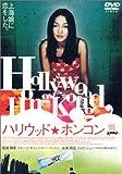 ハリウッド★ホンコン[DVD]