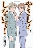 やさしくしないで!(4) (バンブー・コミックス) (バンブー・コミックス)
