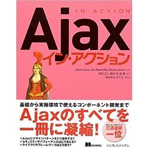 Ajaxイン・アクション