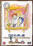 ロミオの青い空(3)[DVD]