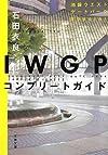 IWGPコンプリートガイド (文春文庫)