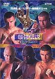 K-1最強伝説1993-2000総集編スペシャル~ベストマッチ20~ [DVD]