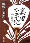 真田太平記(五)秀頼誕生 (新潮文庫)