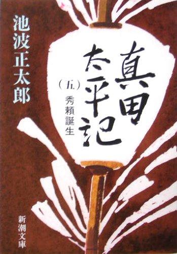 真田太平記(五)秀頼誕生