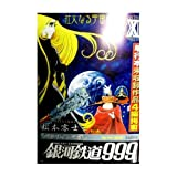 銀河鉄道999 11 (My First WIDE)