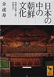 日本の中の朝鮮文化―相模・武蔵・上野・房総ほか (講談社学術文庫)
