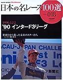 日本の名レース100選 VOL.018 (サンエイムック―AUTO SPORT Archives)