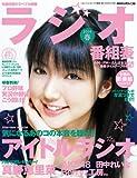 ラジオ番組表 2009春号 (三才ムック VOL. 243)