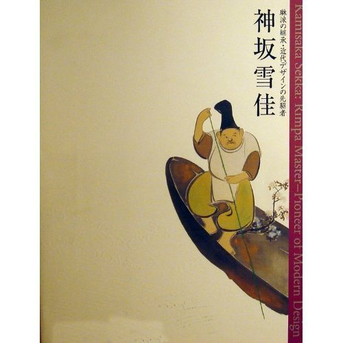 神坂雪佳の画像 p1_22