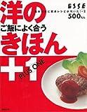 洋のきほん+1―ご飯によく合う (基本料理に変身レシピが付いた! (2))
