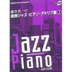 藤井英一の実例ジャズ・ピアノ・アドリブ集 3(トリオ演奏CD付)