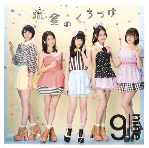流星のくちづけ(初回生産限定盤C)(DVD付)