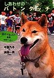 しあわせのバトンタッチ 障がいを負った犬・未来、学校へ行く (イワサキ・ノンフィクション16)