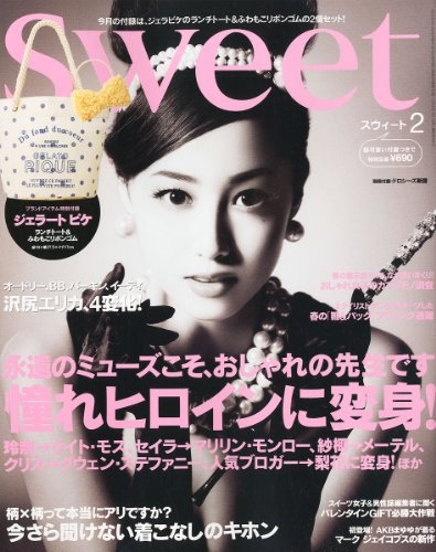 sweet (スウィート) 2012年 02月号 [雑誌]