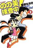 のの美捜査中! 2 (ジェッツコミックス)