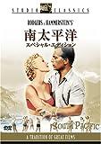 南太平洋 (スペシャル・エディション) [DVD]