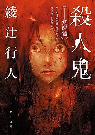殺人鬼 ——覚醒篇<殺人鬼> (角川文庫)