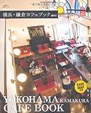 横浜・鎌倉カフェブック 2012 (SEIBIDO MOOK)