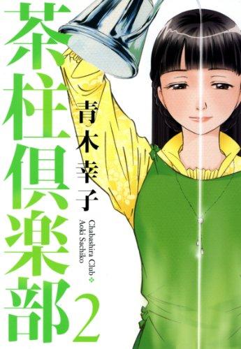 茶柱倶楽部2巻 (芳文社コミックス)