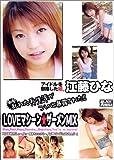 LOVEマシーン☆ザーメンMIX
