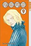 Mars, Book 9 (1591821053) by Fuyumi Soryo