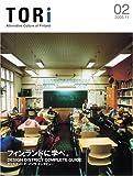 TORi(トリ) / Vol.2 フィンランドに学べ!
