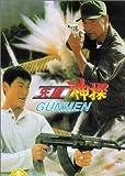 echange, troc Gunmen (Sub) [VHS] [Import USA]