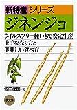 ジネンジョ—ウイルスフリー種いもで安定生産、上手な売り方と美味しい食べ方 (新特産シリーズ)