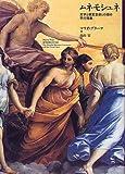 ムネモシュネ―文学と視覚芸術との間の平行現象