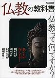仏教の教科書 (洋泉社MOOK)