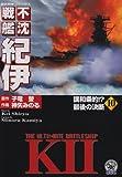 不沈戦艦紀伊 10 (歴史群像コミックス)