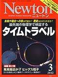 Newton (ニュートン) 2012年 03月号 [雑誌]