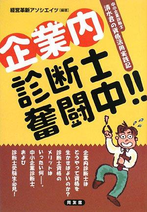 企業内診断士奮闘中!!―中小企業診断士清水君の資格活用実践記
