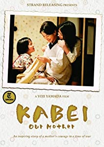 Kabei - Our Mother [Import]
