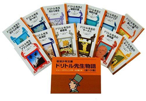 「ドリトル先生ものがたり」全13冊セット 美装ケース入り (岩波少年文庫)